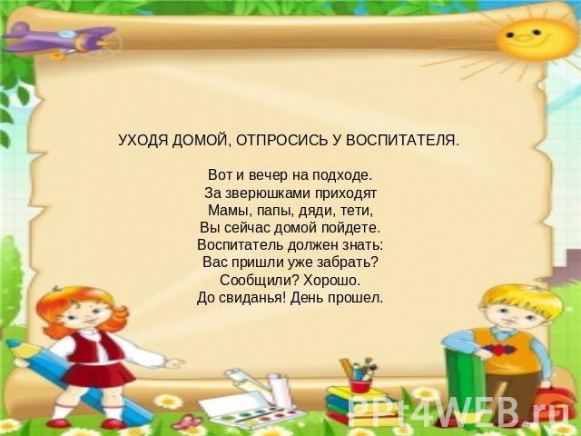 образец заявления в детский сад кто может забирать ребенка